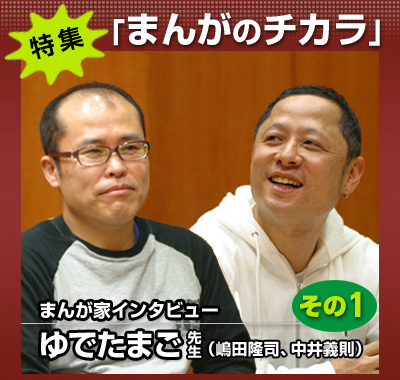 title_yudetamago01.jpg