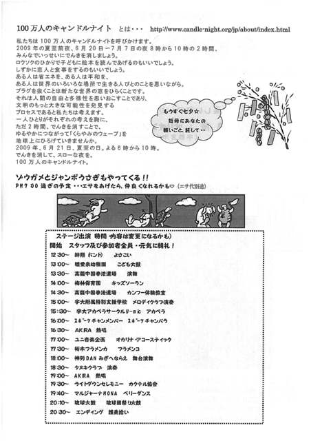 キャンドル雷都とちぎ2009夏至裏-2