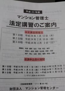 201111mankan-houtei.jpg