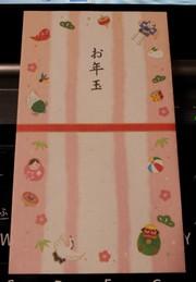 20111230_otoshidama.jpg