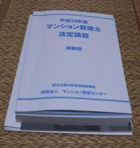20120210_mankan_text.jpg