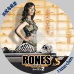 BONES5.jpg