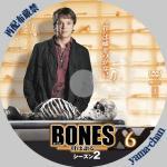 BONES6.jpg