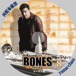 BONES8B.jpg
