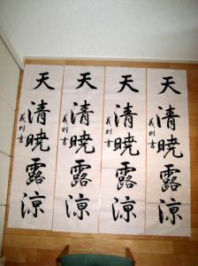ブログ用 10.30 書の泉 006