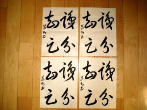 ブログ用 10.30 書の泉 009