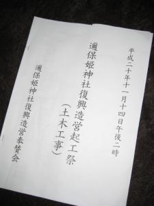 08.11.14 起工祭