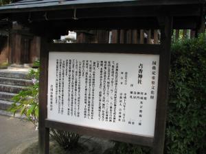 08.11.16 吉香公園 2 035