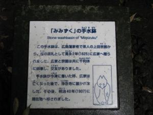 08.11.16 吉香公園 2 068