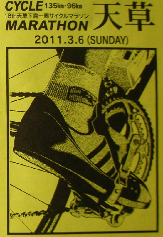 20110106amakusa.jpg