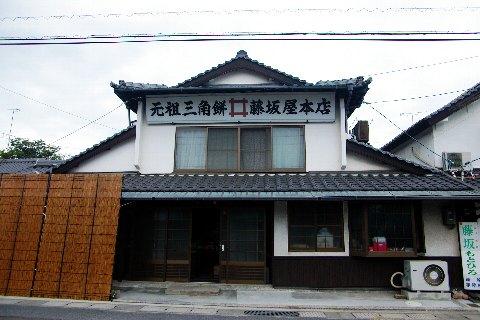 藤坂屋02