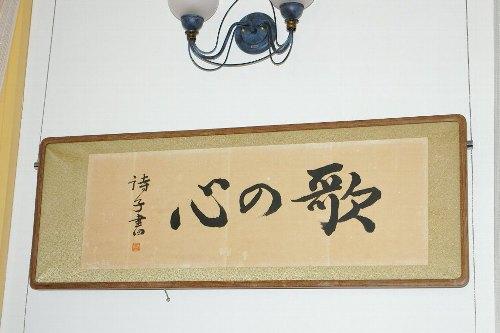 松島詩子記念館10