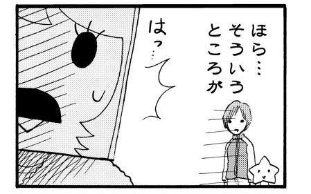 やなな4コマー昭和4