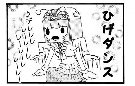 やなな4コマー昭和3