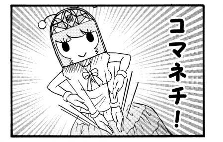 やなな4コマー昭和2