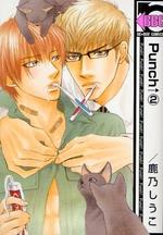 Punch 2 (2) (ビーボーイコミックス)