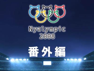ニャリンピックタイトル番外