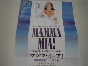 manma