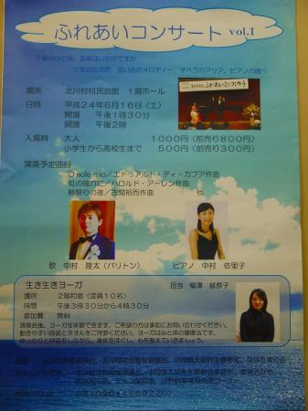 2012-6-16)ふれあいP1120846