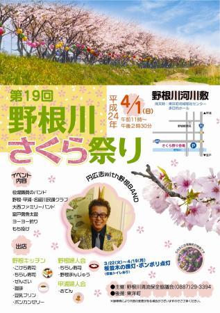 2012-4-1)19回野根川さくら祭り