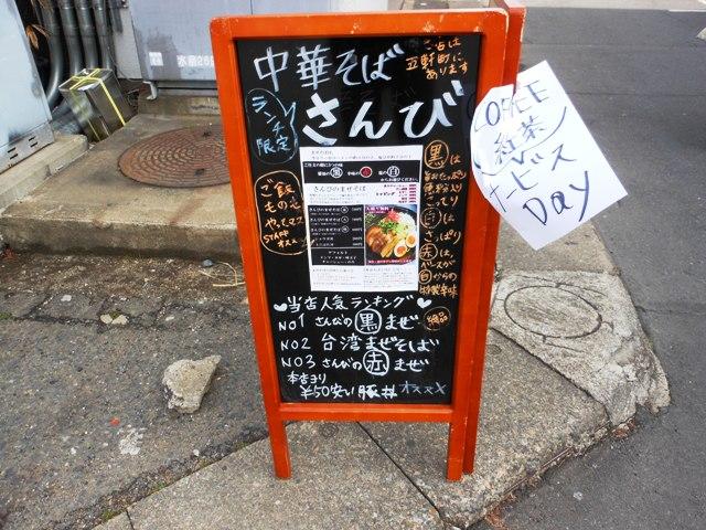 さんび駅南20120209002