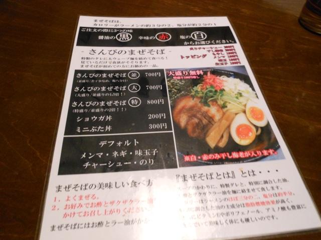 さんび駅南20120209004