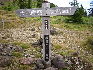daibosatu262