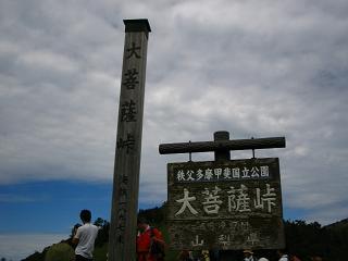 daibosatu275