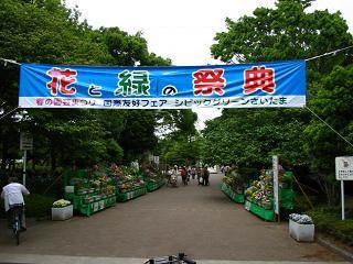 minuma-saitama201
