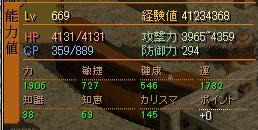 20081231_status_Gv.jpg