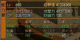 20081231_status_Soro.jpg