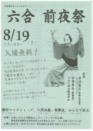 H23.8.19_中之条ビエンナーレ六合前夜祭