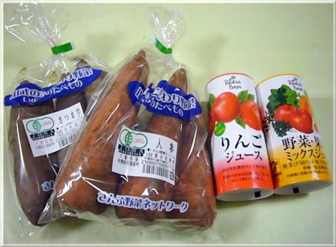 有機野菜の根菜セット