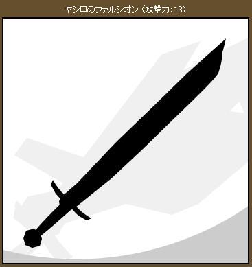 ヤシロの武器ファルシオン