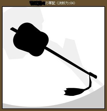 セカンドの武器軍配