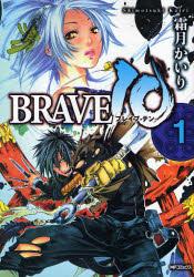 BRAVE10-1.jpg