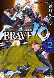 BRAVE10-2.jpg