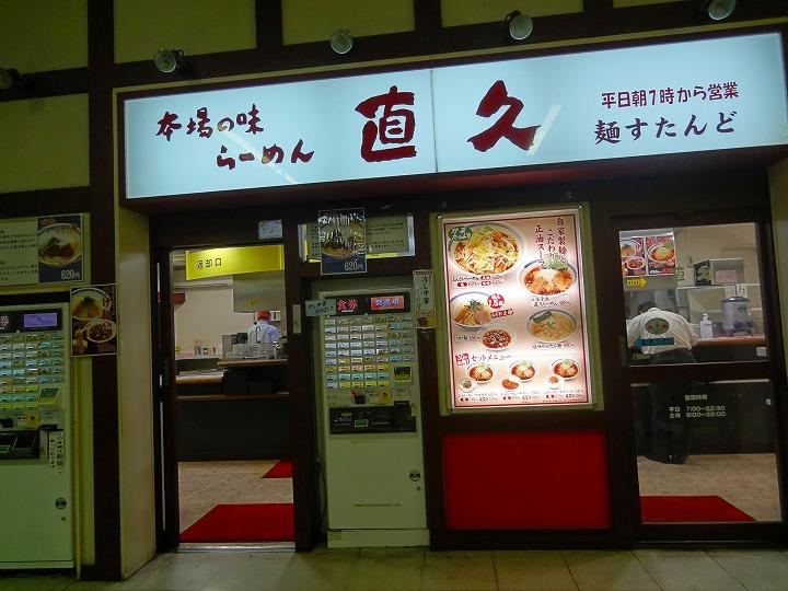 川崎駅ラーメン屋