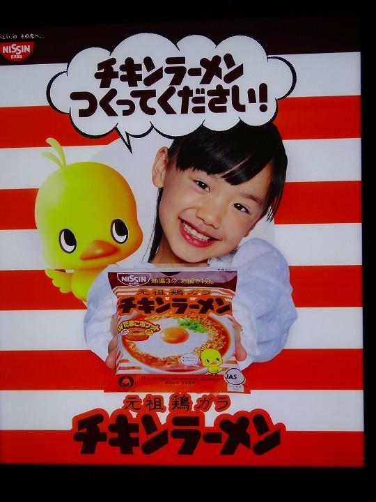 JR東京駅広告チキンラーメン