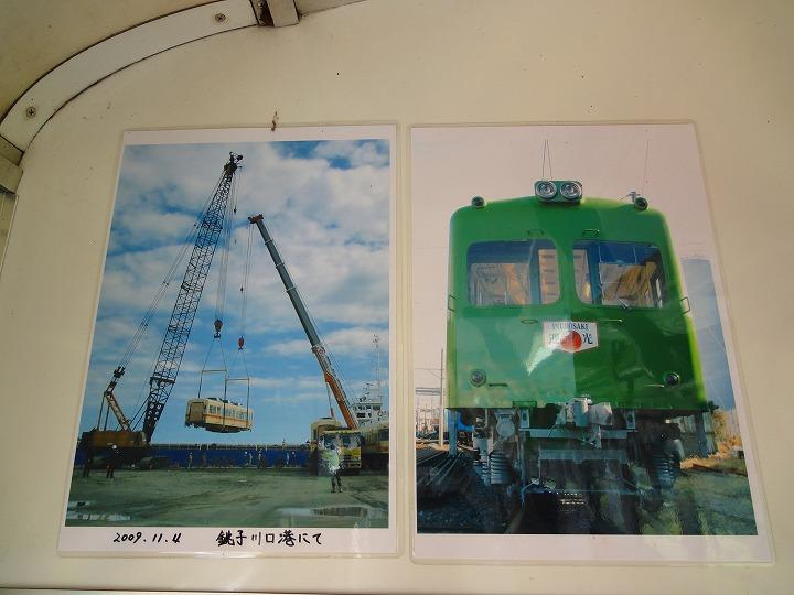 銚子電鉄11