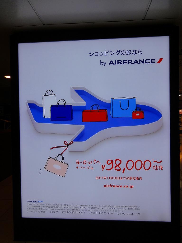 エールフランス広告