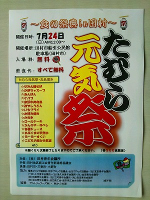 DSC_tamura.jpg