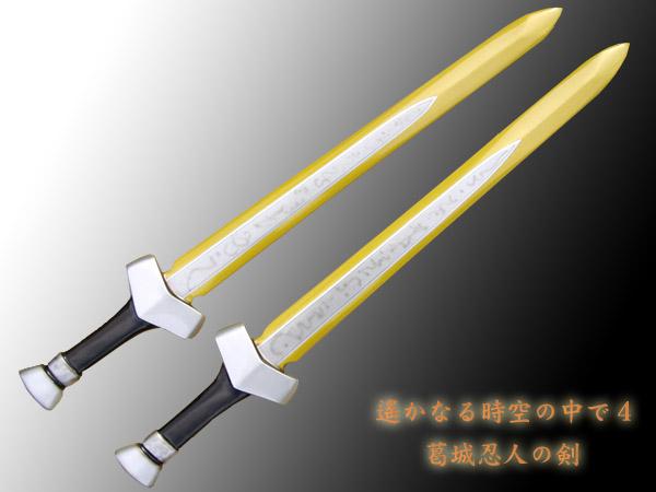 葛城忍人 剣