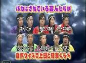 【くりぃむナントカ】インテリ上田を倒せ! クイズ!上田がバカならバカ騒ぎ!