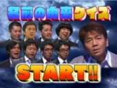 【くりぃむナントカ】クイズ!上田がバカならバカ騒ぎ!