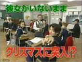 【めちゃイケ】クリスマスまでに武田の彼女を探せ!!