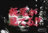 【ガキの使い】板尾が見てる!!