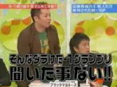 【くりぃむナントカ】第1回ナントカー1グランプリ