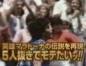 【めちゃイケ】マラドーナの5人抜き伝説再現w