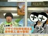 【99プラス】バナナマン 日村vs若手芸人 ブサイク顔 対決!!
